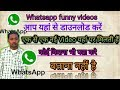 Ek click me whatsapp ke liye video download kare || funny videos kaha se download kare
