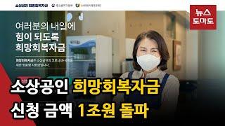 소상공인 희망회복자금, 신청 금액 1조원 돌파