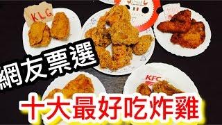 【SOLO開箱】網友票選十大炸雞-令人意想不到的第一名