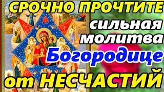 17 сентября Самая Сильная Молитва Божией Матери Неопалимая Купина в праздник о ЗАЩИТЕ от НЕСЧАСТИЙ