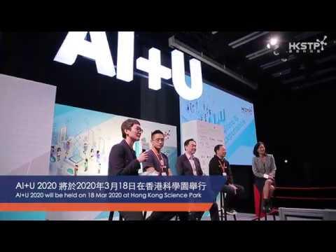 ai+u-explore-and-experience-exhibition-(ai+u-人工智能探索體驗展)