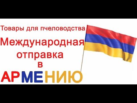 Как отправить посылку в армению