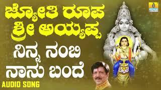 ಶ್ರೀ ಅಯ್ಯಪ್ಪ ಭಕ್ತಿಗೀತೆಗಳು - Ninna Nambi Naanu Bande |Jyothi Roopa Sri Ayyappa (Audio)