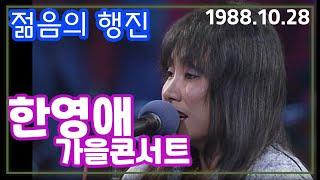 젊음의 행진 한영애 가을콘서트  [가요힛트쏭] KBS(…