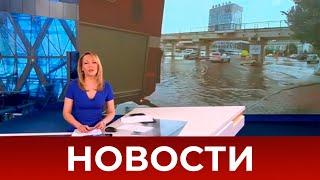 Выпуск новостей в 15:00 от 17.06.2021