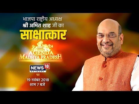 Shri Amit Shah's Interview on News 18 #ShahOnBJPMahavijay