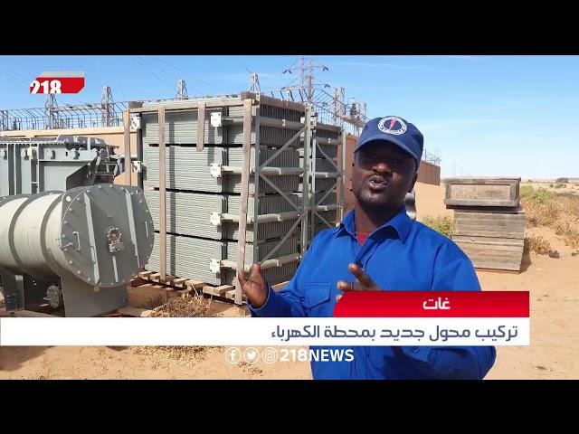 بجمع التبرعات .. أهالي غات يحاولون ترميم الشبكة الكهربائية في المدينة | ليبيا اليوم