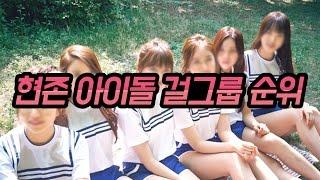 보겸 탑텐] 현존 최강의 아이돌 걸그룹 Top20순위