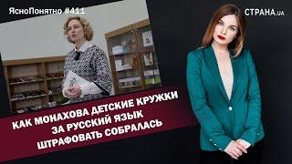 Как Монахова детские кружки за русский язык штрафовать собралась |ЯсноПонятно #411by Олеся Медведева