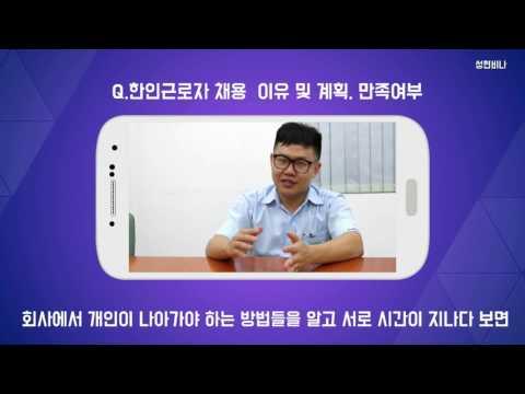 베트남 성현비나 회사관계자 인터뷰 커버 이미지
