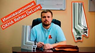 Инновационные окна Rehau DeLuxe от компании 1professional. Окна Минск и вся Беларусь