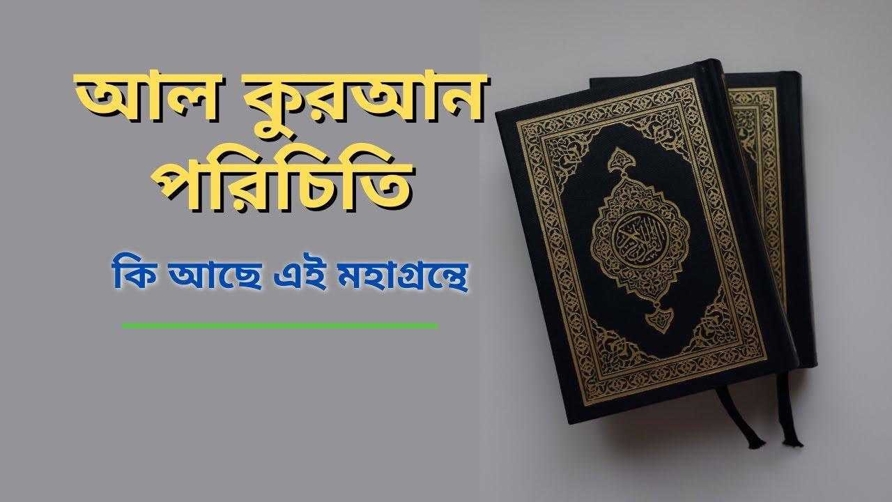 আল কুরআন পরিচিতি - Quran Sharif Introduction | Muslim Religion