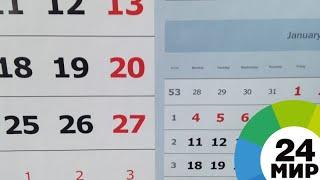 обзор прессы: в России может появиться новая памятная дата - МИР 24