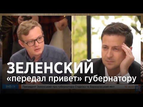 ЗЕЛЕНСКИЙ В ШОКЕ: Губернатор оставил людей Порошенко