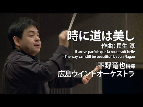 【Conductor Focus】時に道は美し/長生 淳/Il arrive parfois que la route soit belle by Jun Nagao