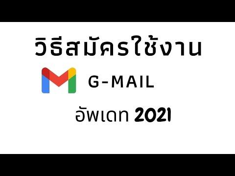 วิธีสมัครใช้งาน G Mail อัพเดทล่าสุด 2021