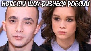 Сергей Семенов рассчитался с Дианой Шурыгиной. Новости шоу-бизнеса России.