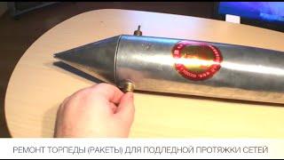 видео ремонт торпеды