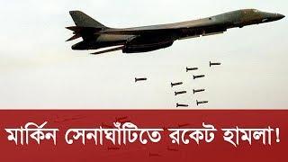 মার্কিন সেনাঘাঁটিতে রকেট হামলা! | Qasem Soleimani | Somoy TV