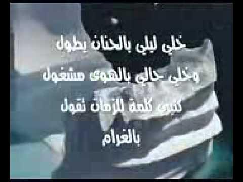 wael kfoury bel gharam