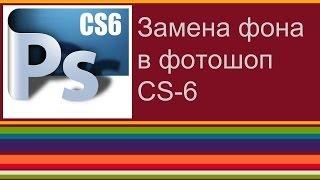 Замена фона в фотошоп CS-6(Видео уроки для начинающих пользователей В ролике показана быстрая замена фона в фотошоп CS-6 Скачать беспла..., 2013-12-24T07:28:19.000Z)