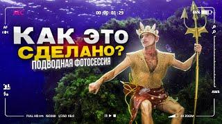 Как это сделано? Подводное фото. Как делают подводные фотосессии?