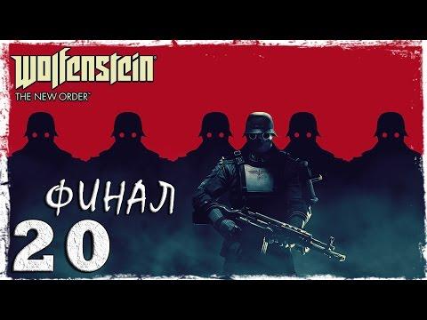 Смотреть прохождение игры Wolfenstein: The New Order. #20: Последний бой. [ФИНАЛ]