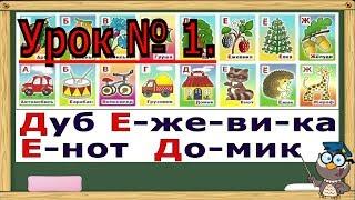Учимся читать.Учим Азбуку и читаем по слогам слова на буквы от А до Ж. (Обучение чтению)