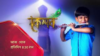Kesheb - From Today at 8:30PM
