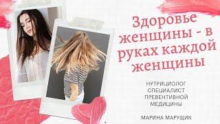 Здоровье женщины. Что нужно знать женщинам от 18 до 45?  Марина Марущик, нутрициолог.