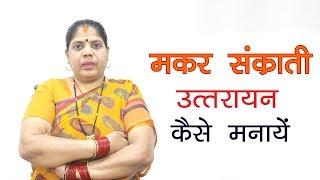 मकर संक्रांति कैसे मनाये? How to Celebrate Makar Sankranti?