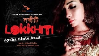 --lokkhiti-aysha-binte-azad-cover-song-2019