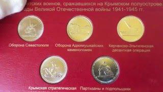 5 рублей Крым!