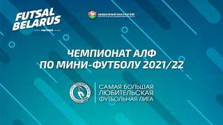 Чемпионат АЛФ по мини футболу 2021 22 19 октября