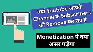 Why Youtube Removing Subscribers from many Youtube Channel ! Spam Subs or monetization