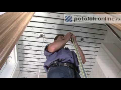 видео: Монтаж (установка) реечного потолка. Часть 2.