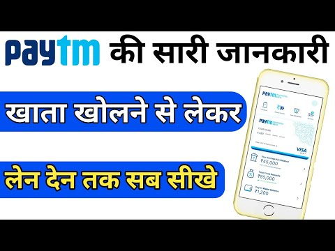 How To Create Paytm Account In Hindi /Urdu