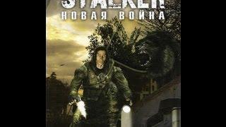 Сталкер Новая война обзор ни чего лишнего