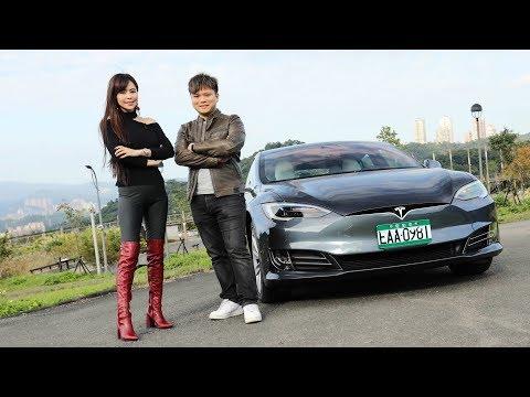 【♀ 冠儀試車日記】Tesla 的好與壞?車主直接告訴你!Model S 100D 試駕