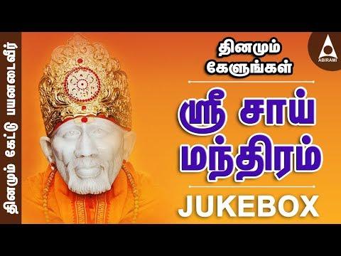 Sri Sai Manthram - Songs Of Shirdi Sai Baba - Devotional Songs