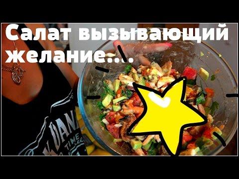 Салат из морепродуктов,вызывающий желание.#Kira Night#