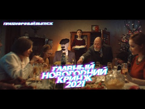 Главный новогодний ролик 2021! (КРИНЖ)