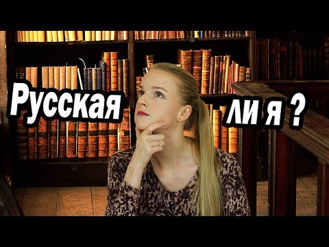 Англичанка | Факты об о мне | Кто я | Русская ли я | Моя национальность | Моё гражданство | Паспорт