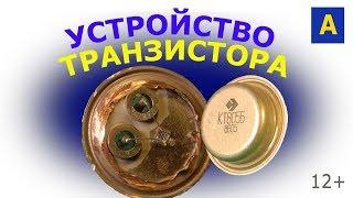 Что внутри транзистора  Заглянем внутрь