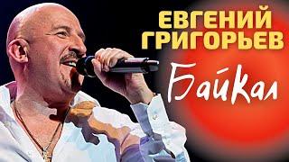 Смотреть клип Евгений Григорьев - Байкал