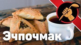 Эчпочмак татарский. С картошкой и мясом. Перезалив.