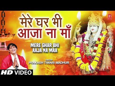 मेरे-घर-भी-आजा-ना-माँ-mere-ghar-bhi-aaja-na-maa,-prakash-tiwari-madhur,-devi-bhajan,-full-audio-song