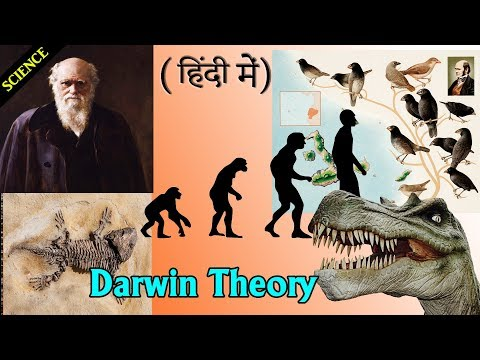 डार्विन का विकाशवाद || Darwin theory -Science in Hindi || Evolution (CBSE and NCERT)