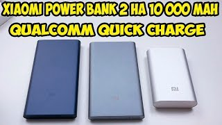 Обзор и тест Xiaomi Mi power bank 2 на 10 000mah и быстрой зарядкой qualcomm quick charge