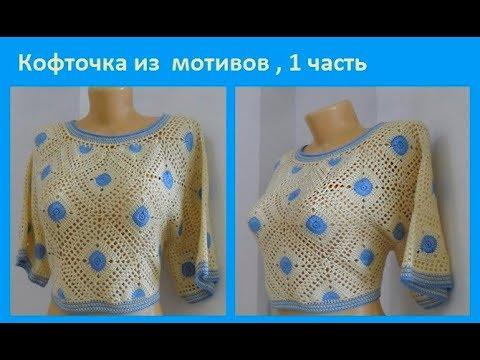 Кофточка из мотивов 1ч., вязание крючком,crochet Blouse ( В № 161)
